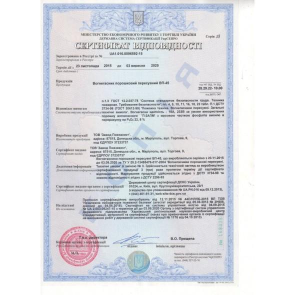 сертификат качества на огнетушитель