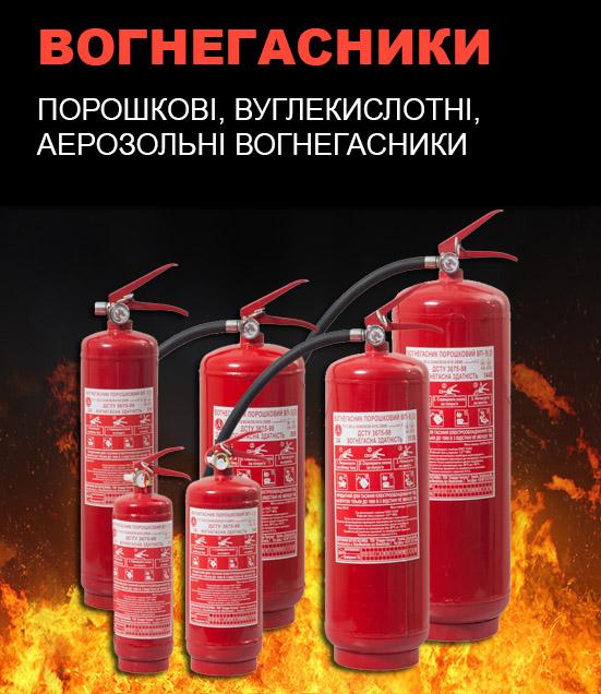 Вогнегасники купити
