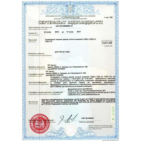 сертификат спд-3.2