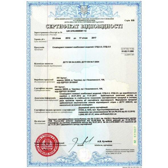 сертификат спд-3