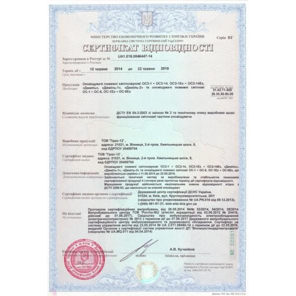 сертификат осз