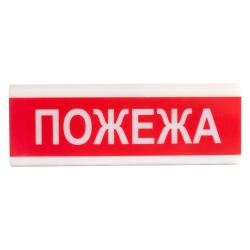 """Оповещатель свето-звуковой ОСЗ-2 """"ПОЖЕЖА"""""""