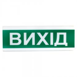 """Оповещатель свето-звуковой ОСЗ-12 """"ВИХІД"""""""
