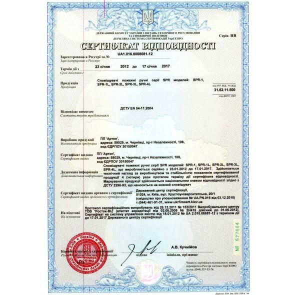 сертификат spr-1