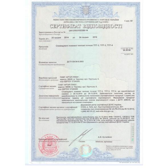 сертификат тпт