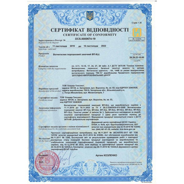 сертифікат якості на вогнегасник