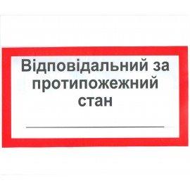 Знак безопасности Відповідальнийзапожежнубезпеку фото - купить