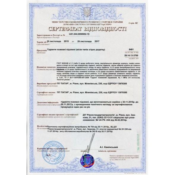 Сертификат качества на Гидранты
