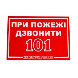 """Знак """"При пожежі телефонувати 101"""""""
