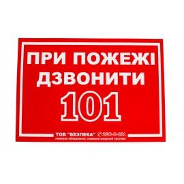 Знак При пожаре звонить 101 фото - купить