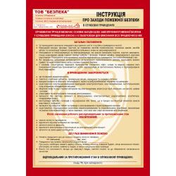 Инструкция о мерах пожарной безопасности для служебных помещений (офисов)