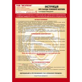 Инструкция о мерах пожарной безопасности для служебных помещений (офисов) фото - купить