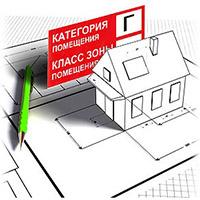 Определение категорий помещений и зданий по взрывопожарной и пожарной опасности